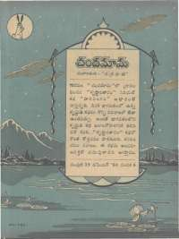 December 1966 Telugu Chandamama magazine page 15