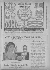 December 1966 Telugu Chandamama magazine page 14