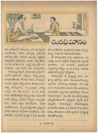 December 1966 Telugu Chandamama magazine page 36