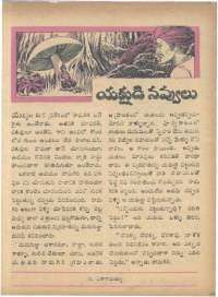 December 1966 Telugu Chandamama magazine page 39