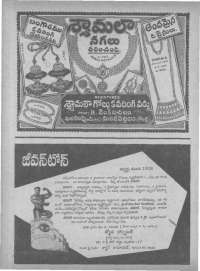 December 1966 Telugu Chandamama magazine page 6