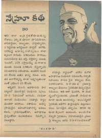 December 1966 Telugu Chandamama magazine page 19