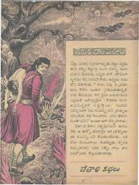 December 1966 Telugu Chandamama magazine page 31