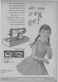 December 1966 Telugu Chandamama magazine page 9