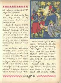 December 1966 Telugu Chandamama magazine page 25