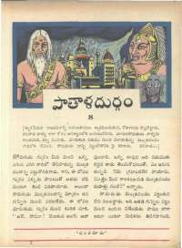 December 1966 Telugu Chandamama magazine page 23