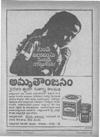 December 1966 Telugu Chandamama magazine page 79