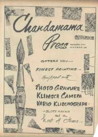 December 1966 Telugu Chandamama magazine page 2