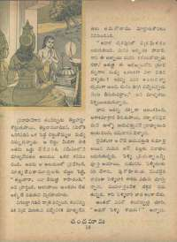 December 1966 Telugu Chandamama magazine page 32