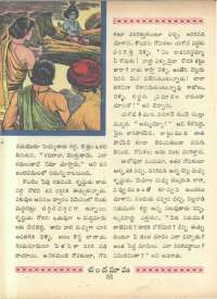 December 1966 Telugu Chandamama magazine page 66