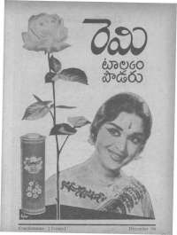 December 1966 Telugu Chandamama magazine page 7