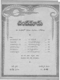December 1966 Telugu Chandamama magazine page 4