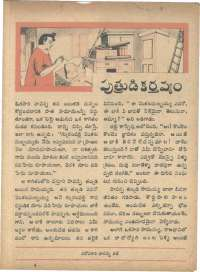 December 1966 Telugu Chandamama magazine page 47