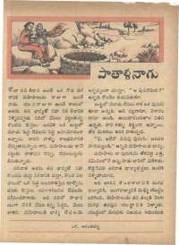 December 1966 Telugu Chandamama magazine page 58