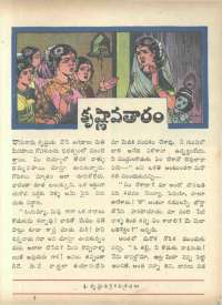 December 1966 Telugu Chandamama magazine page 63
