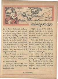 December 1966 Telugu Chandamama magazine page 55