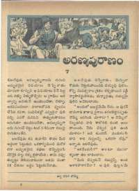 December 1966 Telugu Chandamama magazine page 71