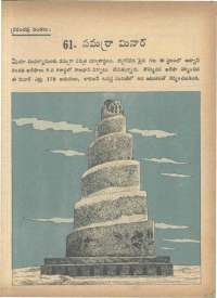 December 1966 Telugu Chandamama magazine page 75