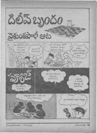 December 1966 Telugu Chandamama magazine page 81