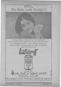 December 1966 Telugu Chandamama magazine page 12