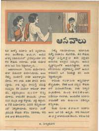 January 1968 Telugu Chandamama magazine page 45