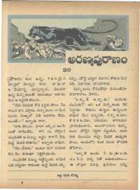 January 1968 Telugu Chandamama magazine page 69