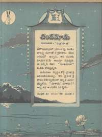 January 1968 Telugu Chandamama magazine page 13