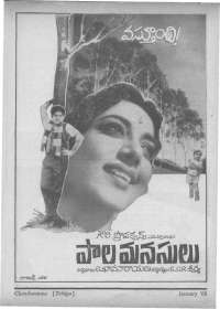January 1968 Telugu Chandamama magazine page 81