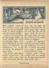 January 1968 Telugu Chandamama magazine page 17