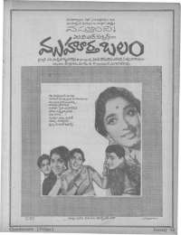January 1968 Telugu Chandamama magazine page 5