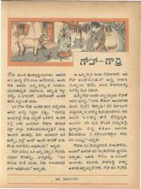 January 1968 Telugu Chandamama magazine page 49