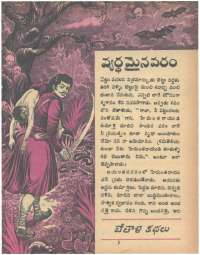 January 1968 Telugu Chandamama magazine page 29
