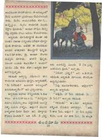 January 1968 Telugu Chandamama magazine page 27