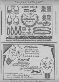 January 1968 Telugu Chandamama magazine page 4