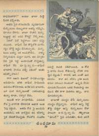 January 1968 Telugu Chandamama magazine page 71