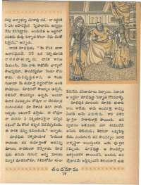 January 1968 Telugu Chandamama magazine page 31