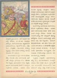 January 1968 Telugu Chandamama magazine page 66