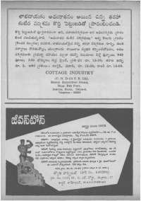 January 1968 Telugu Chandamama magazine page 82
