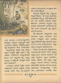 January 1968 Telugu Chandamama magazine page 42