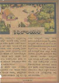 January 1968 Telugu Chandamama magazine page 21