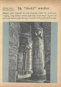January 1968 Telugu Chandamama magazine page 73