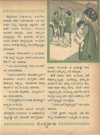 January 1968 Telugu Chandamama magazine page 47