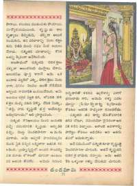 January 1968 Telugu Chandamama magazine page 63