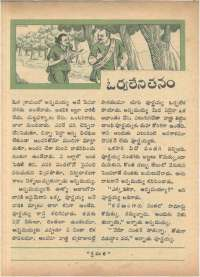 January 1968 Telugu Chandamama magazine page 58