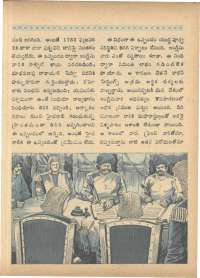 January 1968 Telugu Chandamama magazine page 15