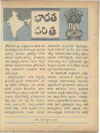 January 1968 Telugu Chandamama magazine page 14