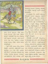 January 1968 Telugu Chandamama magazine page 24