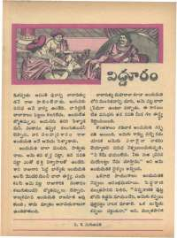 January 1968 Telugu Chandamama magazine page 40