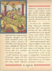 January 1968 Telugu Chandamama magazine page 64