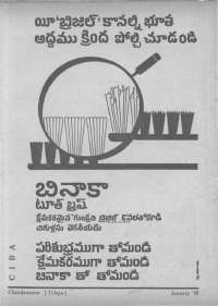 January 1968 Telugu Chandamama magazine page 12